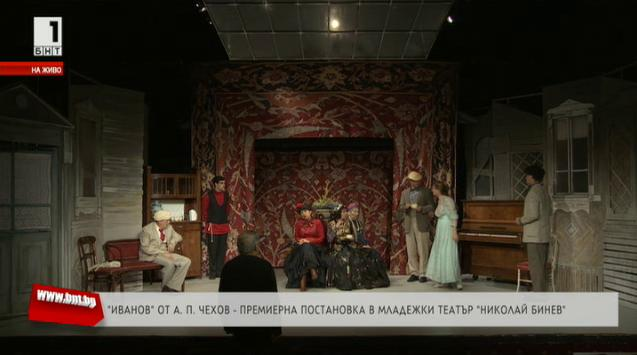 Иванов от А. П. Чехов - премиерна постановка в Младежки театър Николай Бинев