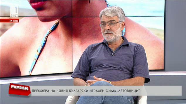 Премиера на новия български филм Летовници