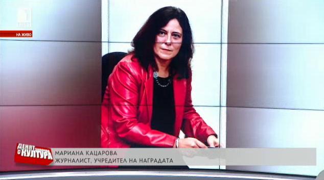 Годишната награда Анна Политковская