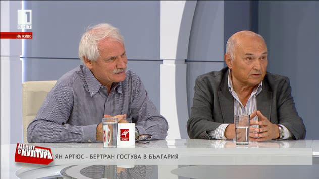 Ян Артюс Бертран гостува в България
