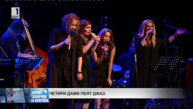 Четири дами пеят джаз в Пловдив