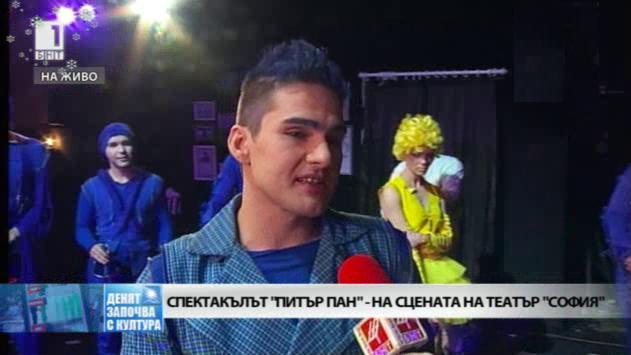 """""""Питър Пан"""" в театър """"София"""""""