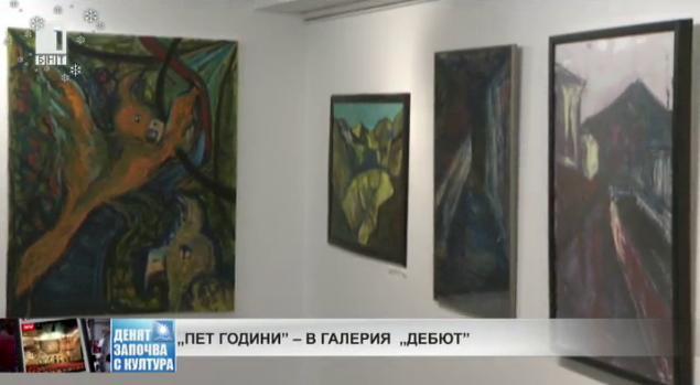 Изложба Пет години в галерия Дебют