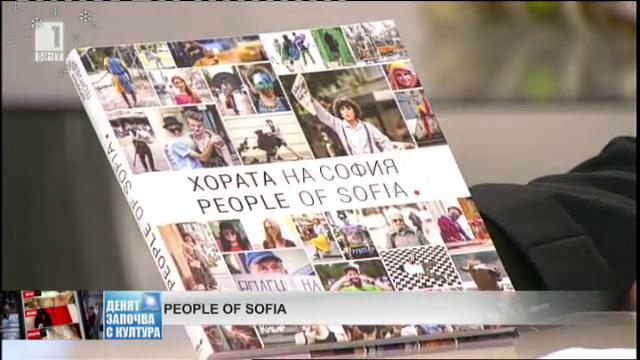 People of Sofia