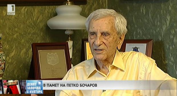В памет на Петко Бочаров
