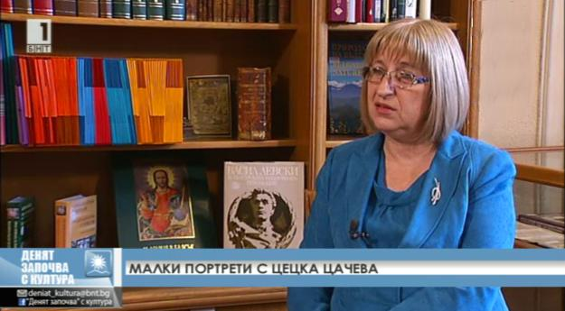 Малки портрети с Цецка Цачева