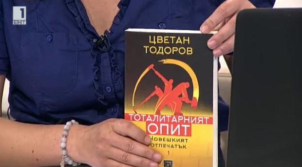 Тоталитарният опит на Цветан Тодоров