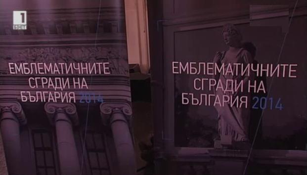 Емблематичните сгради на България