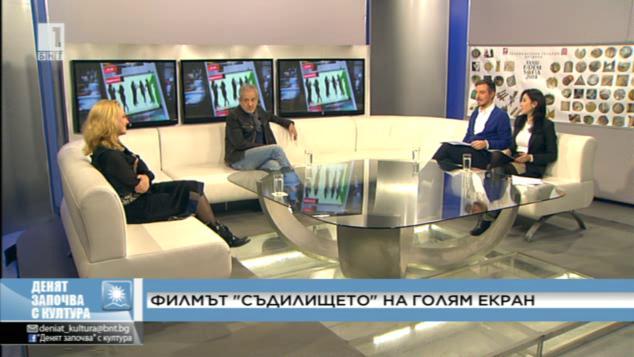 Съдилището на голям екран - разговор със Стефан Командарев и Параскева Джукелова