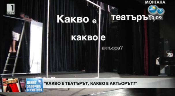 Какво е театърът, какво е актьорът?