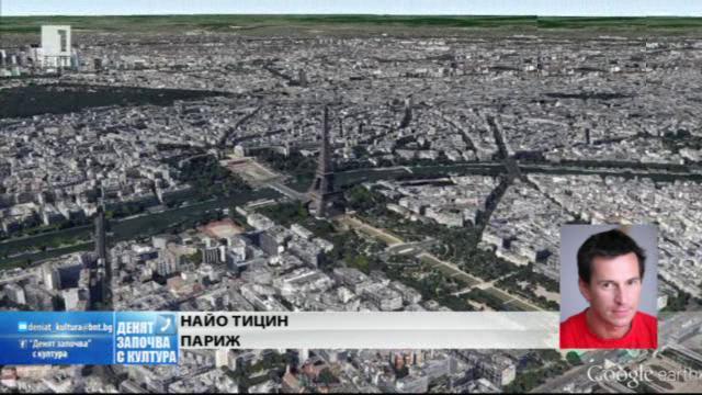 Найо Тицин за терористичния акт срещу Шарли ебдо