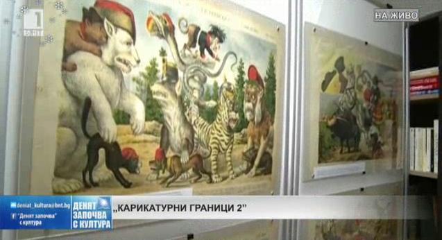 Карикатурни граници 2 - изложба във Варна