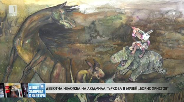 Дебютната изложба на Людмила Гъркова в музея Борис Христов