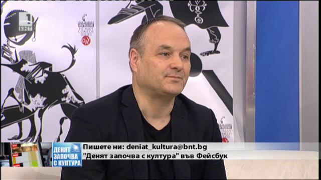 Д-р Джон Майтън в България