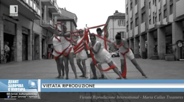 Vietata Riproduzione на Театър Възраждане