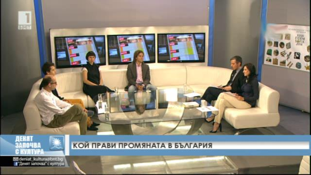 Кой прави промяната в България?