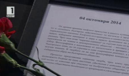 """Фотографска провокация в """"Зона Култура"""""""