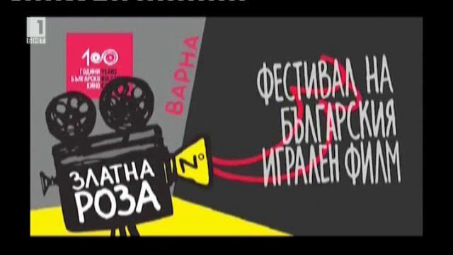 """Фестивал на българския игрален филм """"Златна роза"""""""