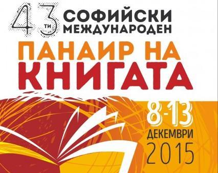 43-ти Софийски международен панаир на книгата