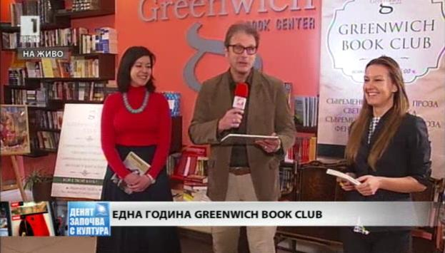 Една година Greenwich book club