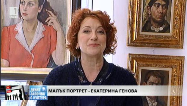 Малки портрети - Екатерина Генова