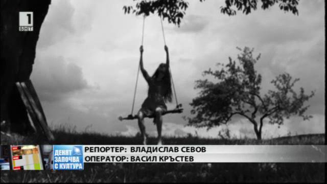 Премиера на Ecce homo в България