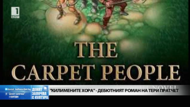 Килимените хора - дебютният роман на Тери Пратчет