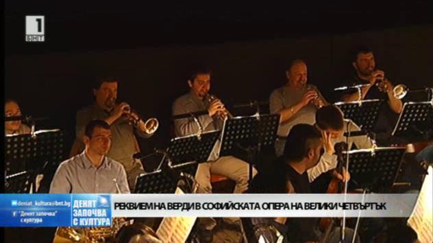 Реквием на Верди в Софийската опера
