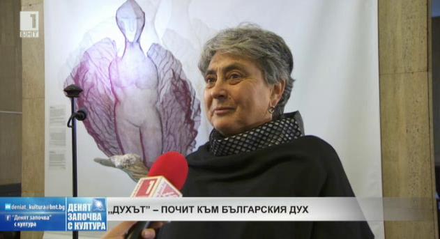 Духът - почит към българския дух