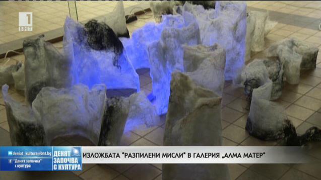 Разпилени мисли - изложба на Мила Стоева и Наталия Дарманчева