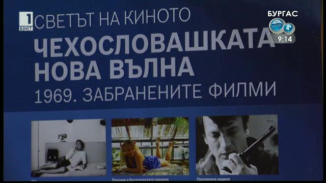 Чехословашката нова вълна. Забранените филми - 1969
