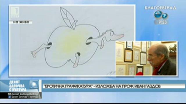 Еротичните графикатури на Иван Газдов