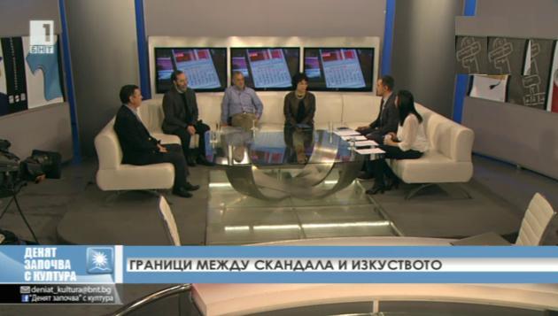 """Граници между скандала и изкуството – дебат в """"Денят започва с култура"""""""