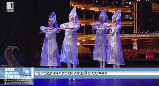15 години Руски лицей в София