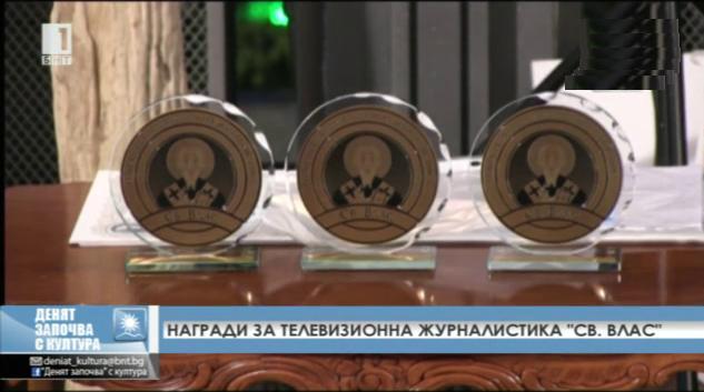 Награди за телевизионна журналистика Свети Влас