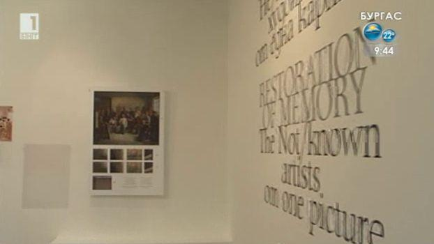 Реставрация на паметта в галерия Васка Емануилова