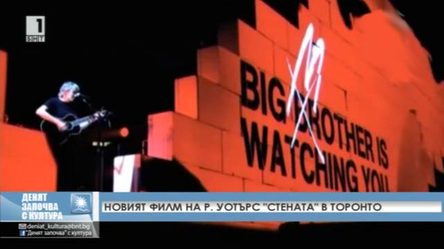 Новият филм на Роджър Уотърс Стената в Торонто