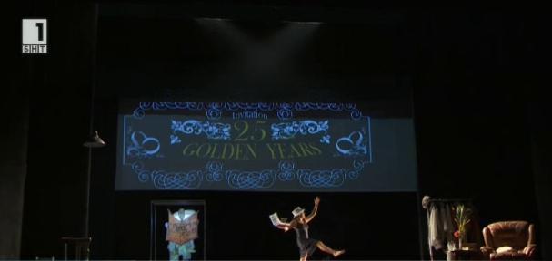 Танго с Маркес. Премиера в Сатиричния театър