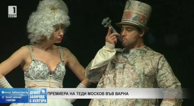 """""""Пурпурният остров"""" с премиера във Варна"""