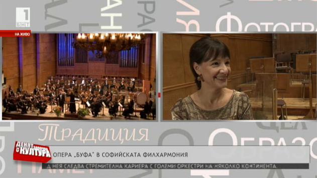 Операта Буфа в Софийската филхармония