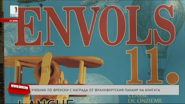 Учебник по френски с награда от панаира на книгата във Франкфурт