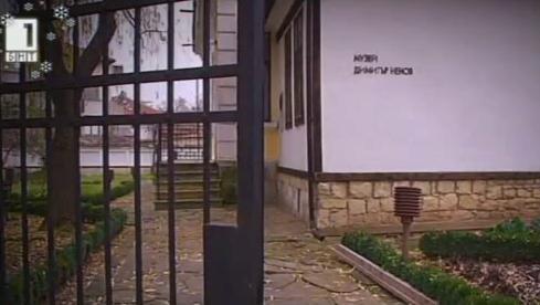 Къщата-музей на Димитър Ненов в Разград