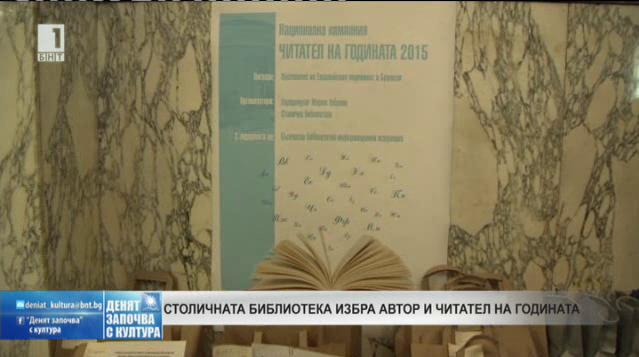 """Столична библиотека връчи призовете в кампанията """"Читател на годината"""""""