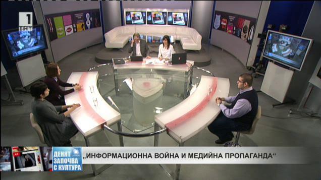 """Информационна война и медийна пропаганда"""