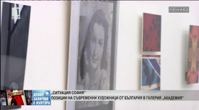 """Изложба """"Ситуация София"""""""