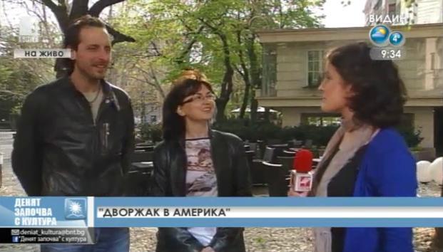 Дворжак в Америка в зала България