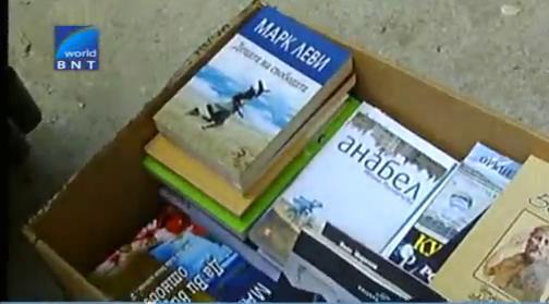 Вашите книги за пансиона Св. Николай в Нови Хан