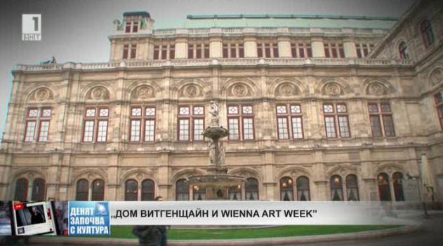 Дом Витгенщайн и Vienna Art Week