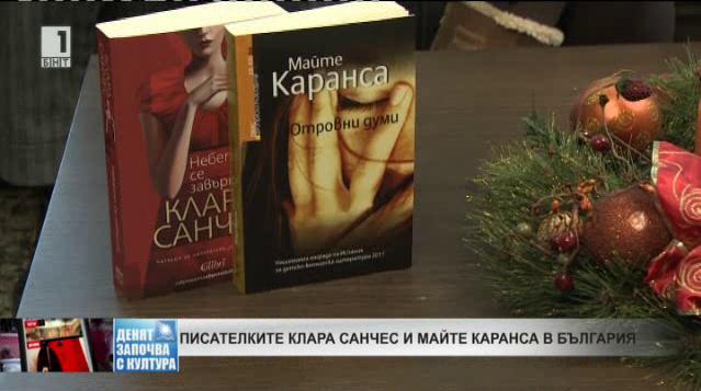 Клара Санчес и Майте Каранса в България
