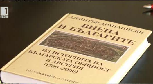 Книга за историята на българската общност в Австрия